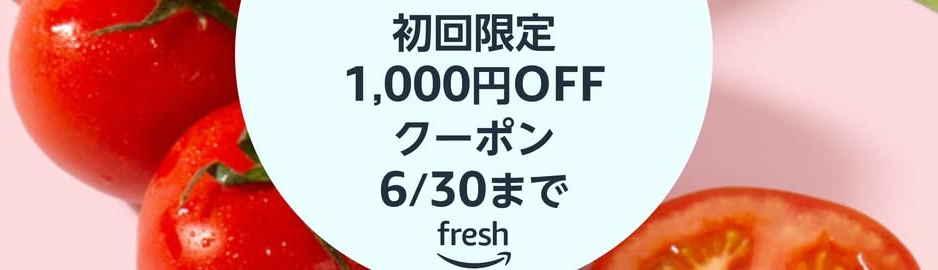 【6/30まで】Amazonフレッシュ初回限定1,000円OFFクーポン