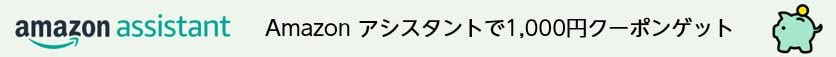 【6/22まで】Amazonアシスタントで1,000円OFFクーポン