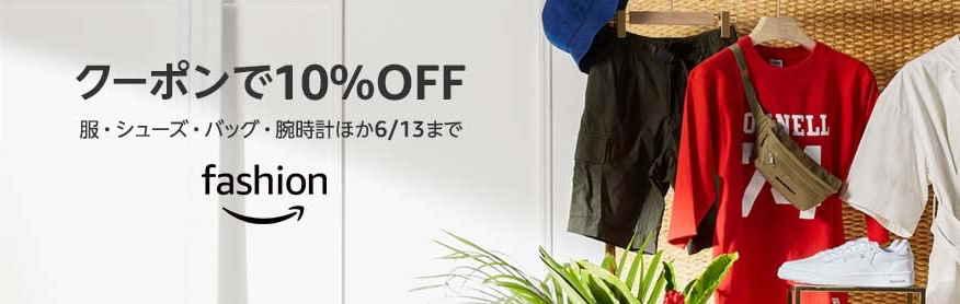 【6/13まで】服、シューズ、バッグ、腕時計ほかクーポンで10%OFF