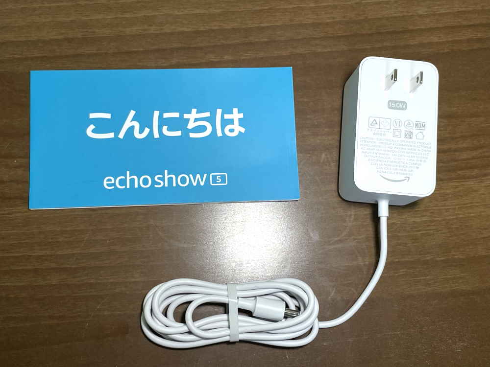 Echo Show5の付属品