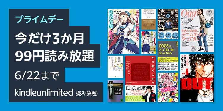 【6/22まで】Kindle Unlimited「3ヶ月99円」プライムデーキャンペーン