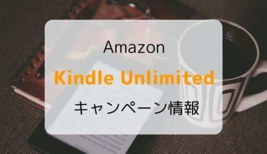 【2021年9月】Kindle Unlimited「2ヶ月299円」キャンペーン開催中