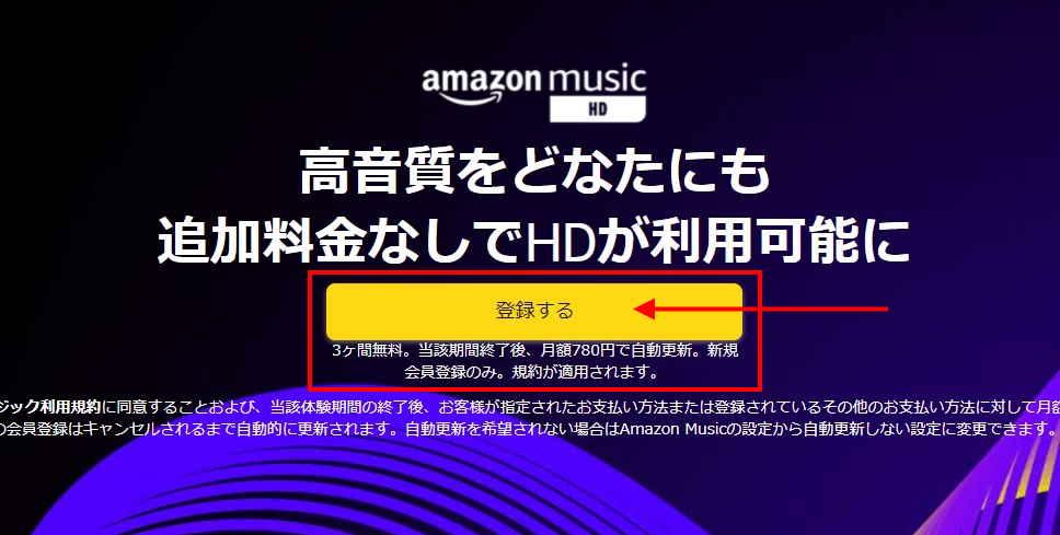 【9/23まで】 Amazon Music HD 3ヶ月無料キャンペーン