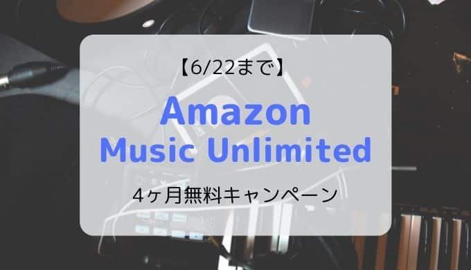 【6/22まで】Amazon Music Unlimited「4ヶ月無料」プライムデーキャンペーン開催中