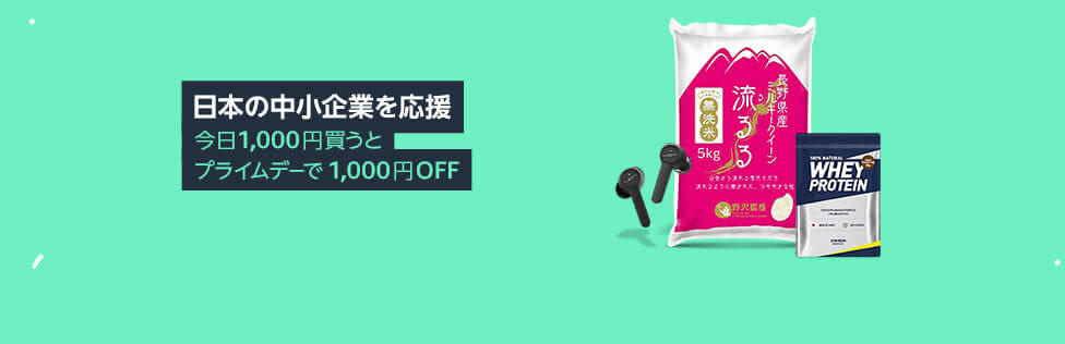 【6/20まで】中小企業応援1,000円以上購入で1,000円OFFクーポン