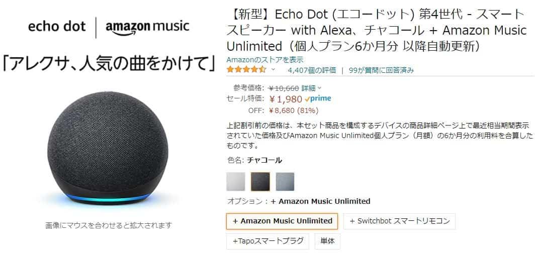 Echoシリーズ + Music Unlimited 6か月分セット