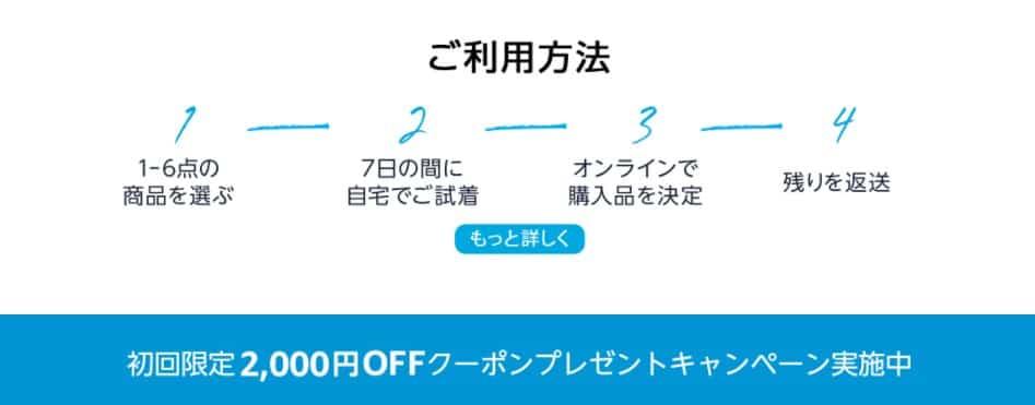 【6/20まで】Prime Wardrobe 初回限定2,000円OFFクーポン