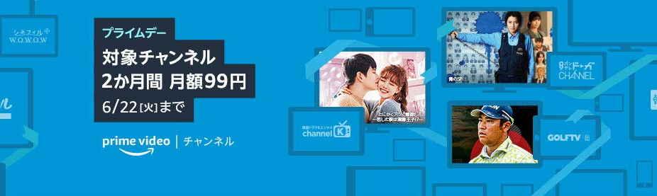 【6/22まで】PrimeVideoチャンネル2ヶ月間月額99円キャンペーン