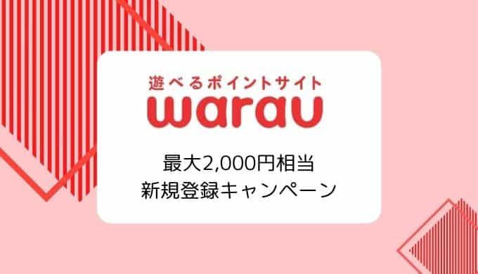 【6/30まで】ワラウ 最大2,000円相当 新規登録キャンペーン(スマホ登録限定)