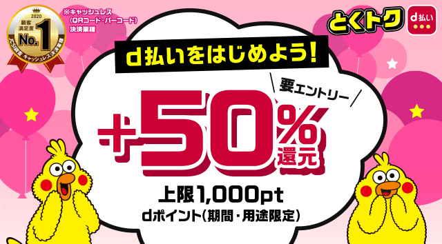 【d払い】初めての利用で最大50%還元!(12/31まで)