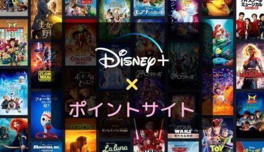 【2021年9月】ディズニープラスの登録はどのポイントサイト経由がお得?比較・まとめ【Disney+】