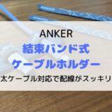 【レビュー】Anker 結束バンド式ケーブルホルダー/太いケーブルに対応で配線がスッキリ【Easy-Fastening Cable Holder】