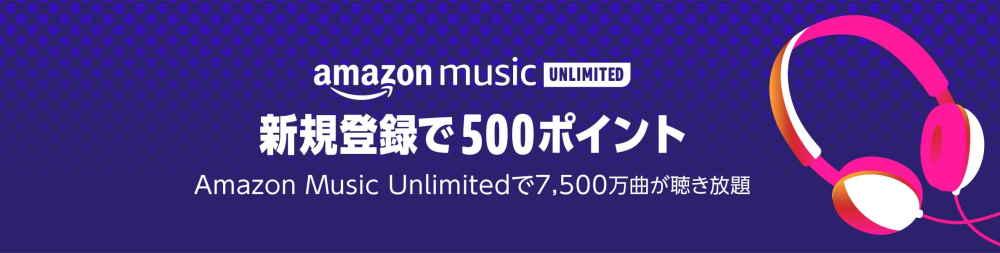 Amazon Music Unlimited 30日間無料+500キャンペーン