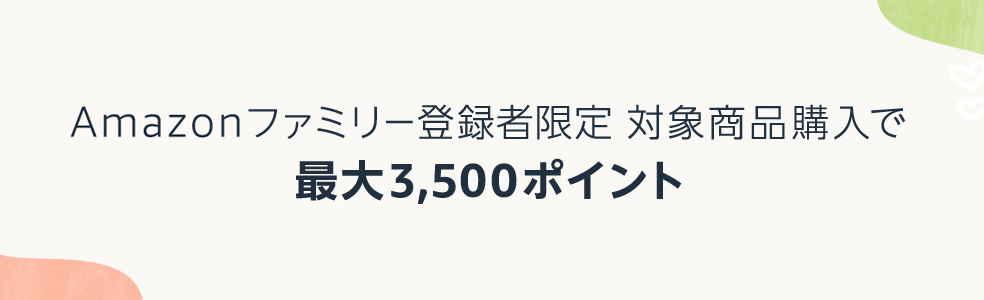 【11/14まで】Amazonファミリー登録者限定!最大3,500ポイント還元