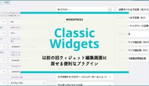 【Classic Widgets】以前のウィジェット編集画面に戻せる便利なプラグイン【WordPress5.8以降】