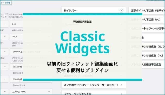 【Classic Widgets】以前の旧ウィジェット編集画面に戻せる便利なプラグイン【WordPress5.8以降】