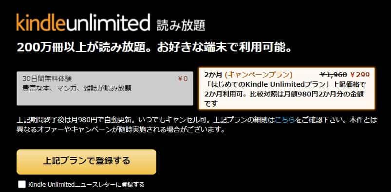 Kindle Unlimited「2ヶ月299円」キャンペーン開催中