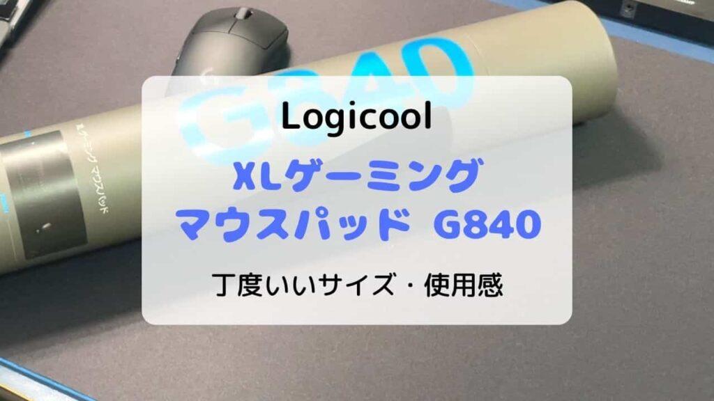 【レビュー】ロジクール XLゲーミングマウスパッド G840/サイズ・使用感が丁度いいマウスパッド