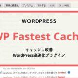 【2021年版】WP Fastest Cacheの設定方法・使い方/WordPress高速化プラグイン