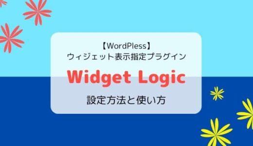 【2021版】Widget Logicの設定方法と使い方/ウィジェット表示指定プラグイン【WordPress】