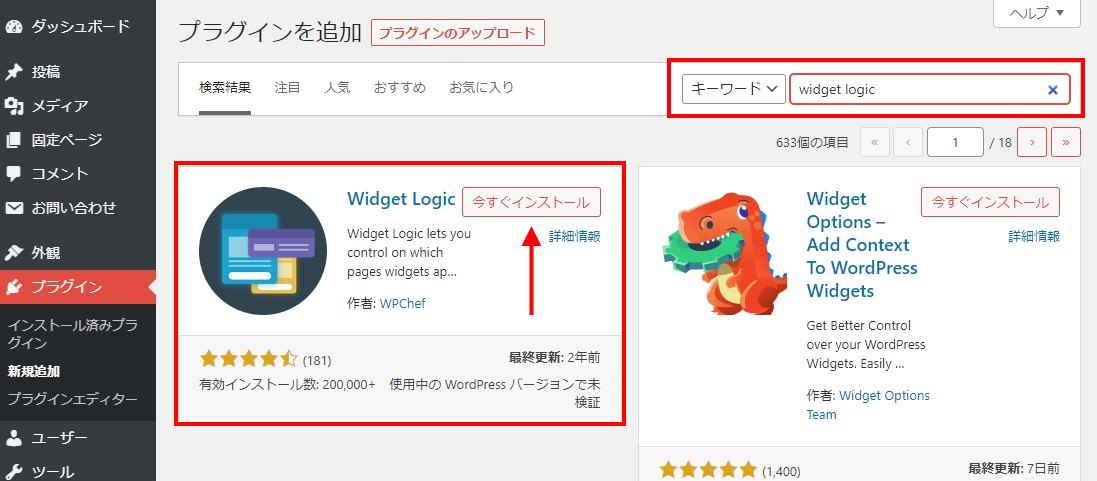 Widget Logicのインストール方法