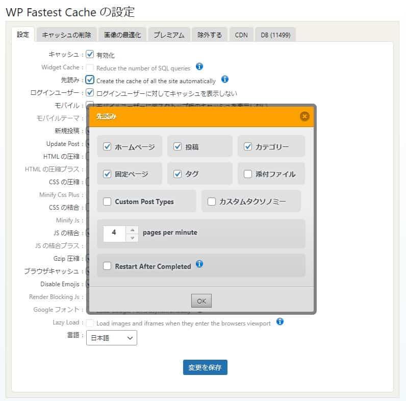 WP Fastest Cacheの設定方法
