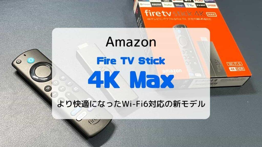 【レビュー】Fire TV Stick 4K Max/より快適になったWi-Fi6対応の新モデル【4Kとの違いも】