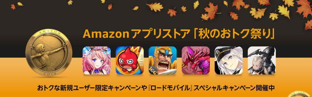 【9/30まで】Amazonアプリストア「秋のおトク祭り」