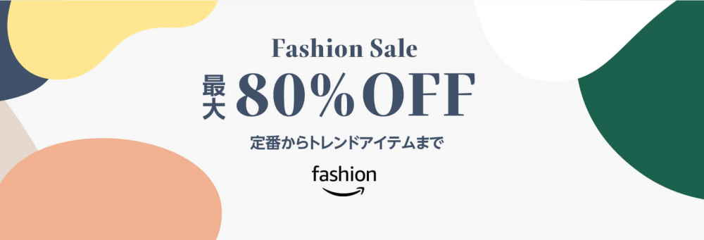 【最大80%OFF】ファッションセール開催中
