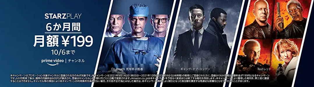 【10/6まで】Prime Videoチャンネル STARZPLAY 6ヶ月間月額199円