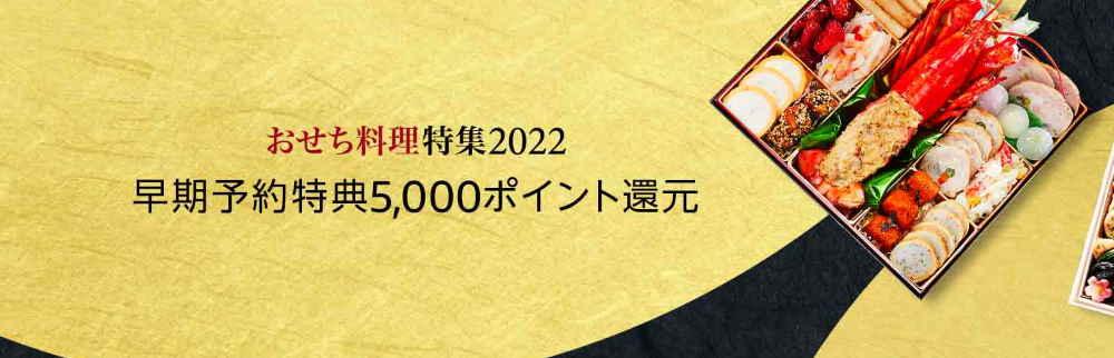 【10/10まで】対象おせちの予約購入で5,000ポイント還元