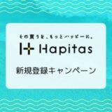 ハピタス新規登録キャンペーン