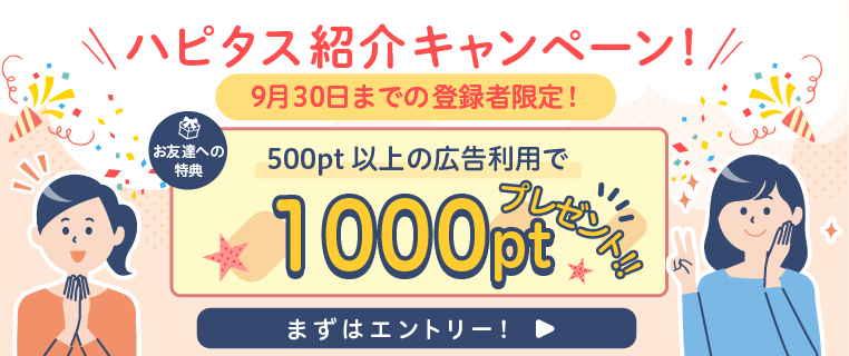 新規登録&5,000P獲得で1,000円相当還元キャンペーン