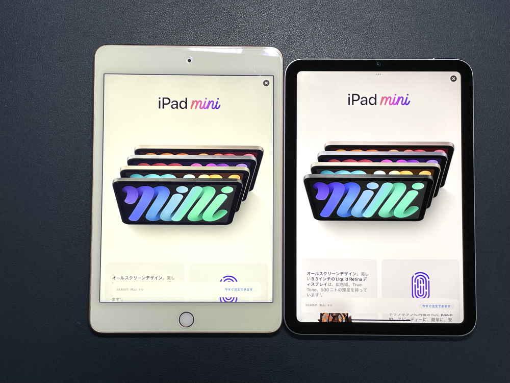 旧型iPad mini(第5世代)との比較