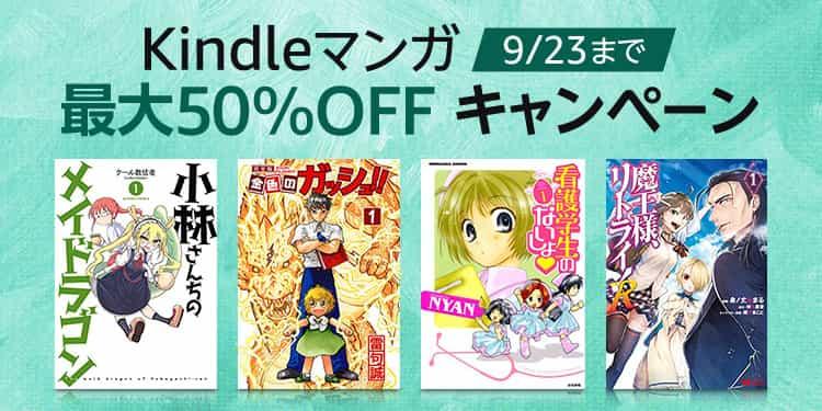 【9/23まで】Kindleマンガ最大50%OFFキャンペーン