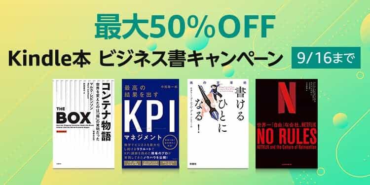 【9/16まで】最大50%OFF!Kindle本 ビジネス書キャンペーン