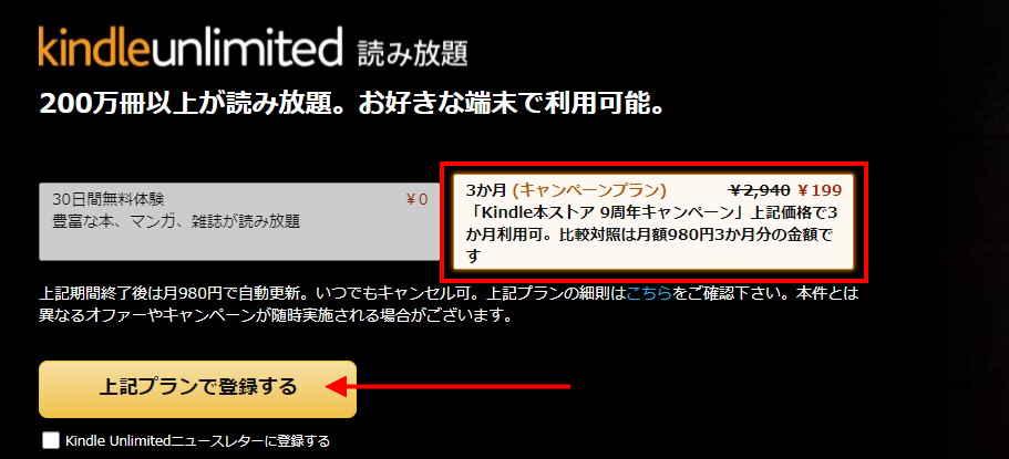 3ヵ月199円kindle本ストア9周年キャンペーン