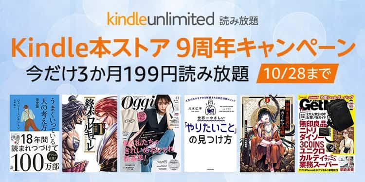 Kindle Unlimited「3ヶ月199円」kindle本ストア9周年キャンペーン