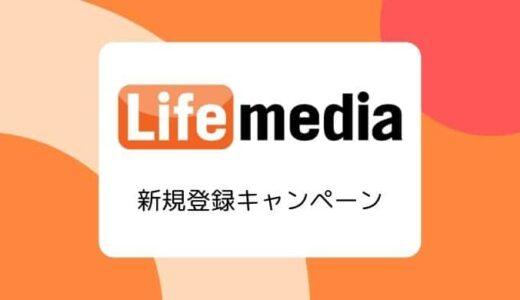 【9/30まで】ライフメディア『最大2,100円相当』 新規登録キャンペーン