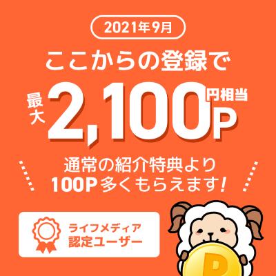 【9/30まで】新規登録&条件達成で最大2,100円相当がもらえる!