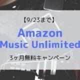 【9/23まで】Amazon Music Unlimited 3ヶ月無料キャンペーン開催中【音楽聴き放題/2021】
