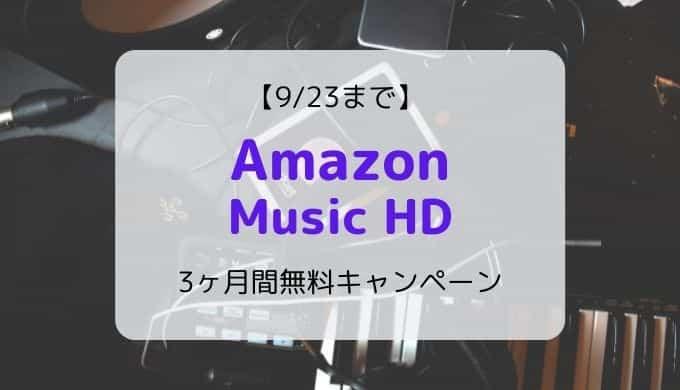 【9/23まで】Amazon Music HD 3ヶ月無料キャンペーン(登録方法も画像付きで解説)【Music Unlimited】