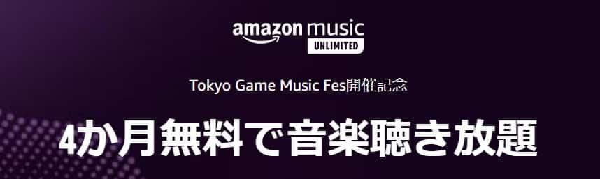 【10/31まで】Music Unlimited 4ヶ月無料キャンペーン