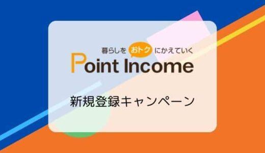 【9/30まで】ポイントインカム新規登録&交換で最大800円相当還元キャンペーン