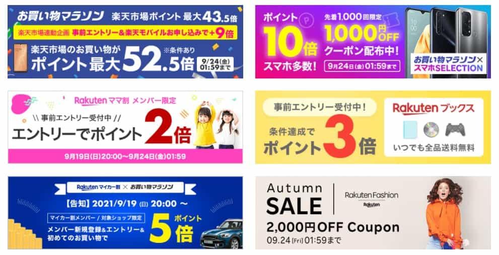 【お買い物マラソン】エントリー推奨!おすすめキャンペーン&クーポン一覧