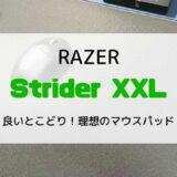 【レビュー】RAZER ゲーミングマウスパッド Srider XXL/良いとこどりの理想のマウスパッド